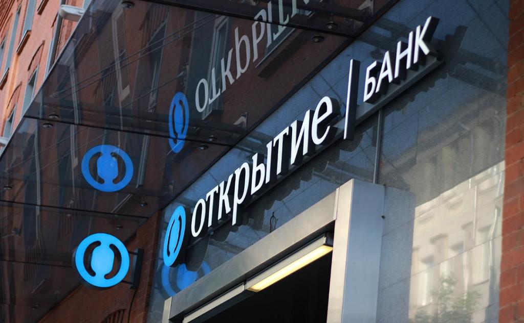 Цб рф 29 августа года объявил о санации банка «финансовая корпорация открытие», который был сформирован в результате интеграции более чем десяти банков меньшего масштаба в течение — годов.